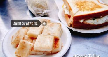 台南|成大早餐|海鷗牌餐飲城 勝利路中西式老牌早餐店!價格經濟又實惠!