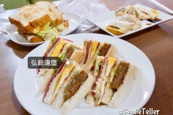 台南 成大早餐 弘爺漢堡 必點隱藏版菜單的超澎湃培根丹麥土司!