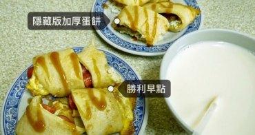 台南|成大早餐|什麼!勝利早點居然有你不知道的隱藏版菜單!?