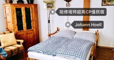 奧地利|哈修塔特自由行|Hallstatt住宿推薦Johann Hoell湖邊第一排風景民宿!