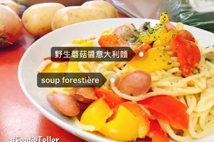 波妮上好菜|食譜教學|康寶湯包煮出零失敗義大利麵料理!簡單、快速又美味!