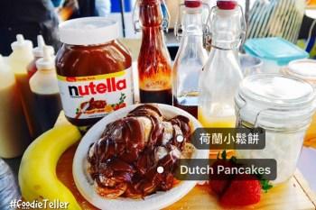 英國倫敦市集|Camden Market 美食推薦 荷蘭小鬆餅搭上濃濃Nutella巧克力!