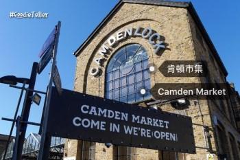 英國倫敦市集 Camden Market 肯頓市集。英國青年也愛的超大二手古著衣服市集!