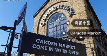 英國|倫敦市集|Camden Market 肯頓市集。英國青年也愛的超大二手古著衣服市集!