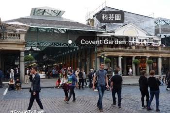英國倫敦市集 柯芬園市集 Covent Garden 還有英國茶 Wittard Tea 伴手禮!