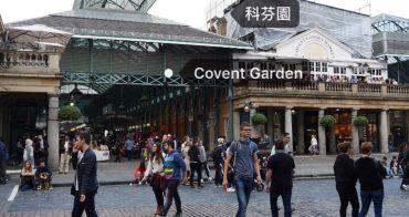 英國|倫敦市集|柯芬園市集 Covent Garden 還有英國茶 Wittard Tea 伴手禮!