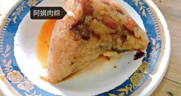 台南|國華街美食|阿娟肉粽魯麵 沒打電話訂就吃不到的超搶手鹹粥、肉粽、魯麵!