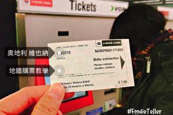 奧地利維也納交通 維也納地鐵票價購票教學!單程票價、24小時、48小時通票!