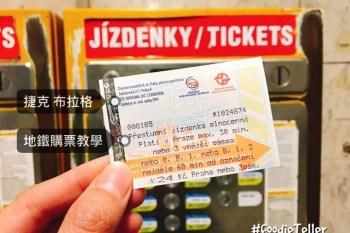 捷克布拉格交通|布拉格地鐵票價購票教學、市區到機場交通路線指引!