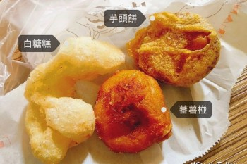 台南|國華街美食|林家蕃薯椪 芋頭餅、白糖糕 小時候的味道,古早味的回憶。