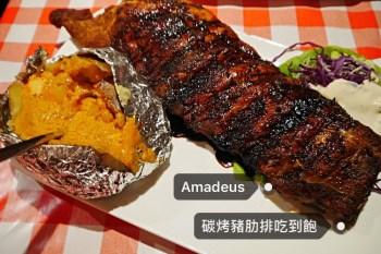 比利時豬肋排 碳烤豬肋排吃到飽、不限時間 Amadeus 阿瑪迪斯,CP值破表!