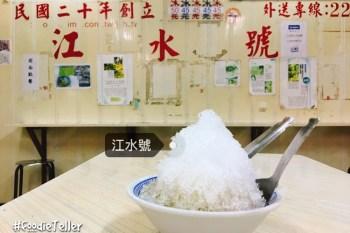 台南國華街美食|江水號八寶冰一賣就是八十幾年,民國20年創立的老字號冰店!