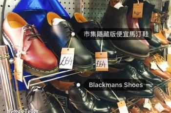 英國倫敦市集|超便宜馬丁鞋 Blackmans Shoes 紅磚巷市集隱藏版!