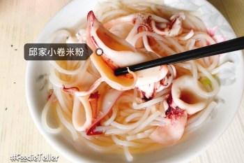台南國華街美食 邱家小卷米粉 連假會被觀光客排到巷子裡的小卷米粉!