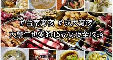 台南宵夜|成大宵夜|台南15家必吃宵夜全攻略懶人包!半夜的台南不怕肚子餓!