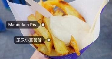 荷蘭|阿姆斯特丹薯條|Manneken Pis Fries 荷蘭票選最好吃的尿尿小童薯條!