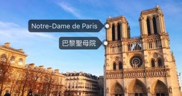 法國巴黎聖母院 登塔看石像怪獸走廊重現鐘樓怪人!特色介紹、門票、開放時間!