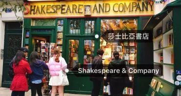 法國巴黎|莎士比亞書店 愛在日落巴黎時電影、金城武廣告場景!