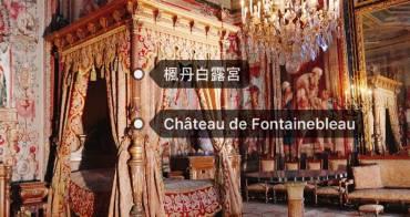 法國楓丹白露宮|交通門票景點介紹 一睹法皇拿破崙的豪華宮廷居所!