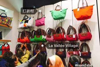 法國巴黎outlet|巴黎市區到打折村山谷購物村交通攻略La Vallee Village!