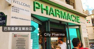 法國巴黎藥妝必買 巴黎最便宜藥妝店推薦 City Pharma。理膚寶水、貝德瑪!