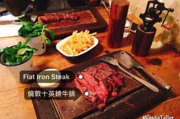 英國倫敦牛排 倫敦必吃便宜十鎊牛排Flat Iron Steak!Soho區高CP值美食!