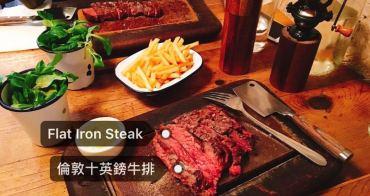 英國|倫敦牛排|倫敦必吃便宜十鎊牛排Flat Iron Steak!Soho區高CP值美食!
