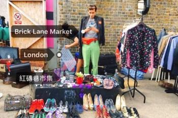 英國倫敦市集 紅磚巷市集 Brick Lane Market 倫敦最有趣的二手古董市集!