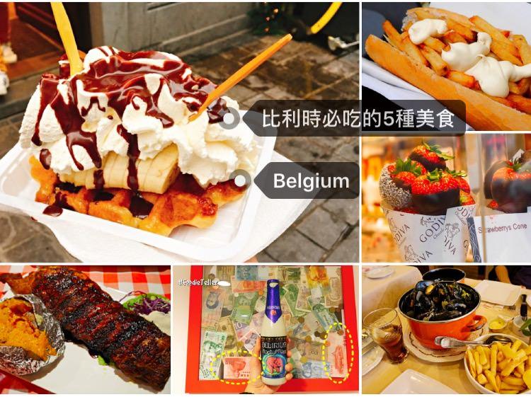 比利時美食推薦|5種你來比利時一定要吃的道地美食!還有隱藏版吃到飽豬肋排! - 波妮說食話