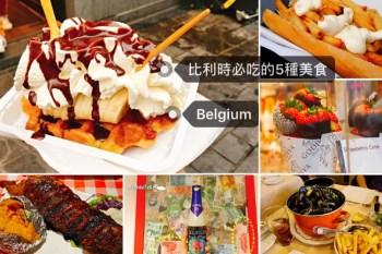 比利時美食推薦 5種你來比利時一定要吃的道地美食!還有隱藏版吃到飽豬肋排!