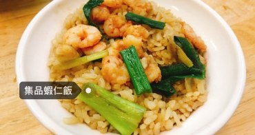 台南蝦仁飯|集品蝦仁飯 在地人從小吃到大 海安路蝦仁飯老店!