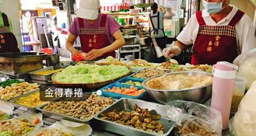 台南|國華街美食|金得春捲 清明節春捲推薦 永樂市場排隊名店!