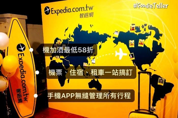 Expedia智遊網教學|機加酒最低58折!一站式服務讓你租車、訂房、找機票一次搞定!