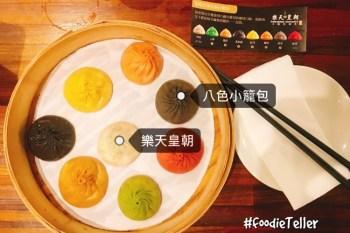台北微風信義美食 樂天皇朝 來自新加坡的八色小籠包!美味不輸鼎泰豐!