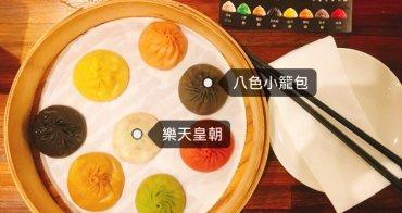 台北微風信義美食|樂天皇朝 來自新加坡的八色小籠包!美味不輸鼎泰豐!
