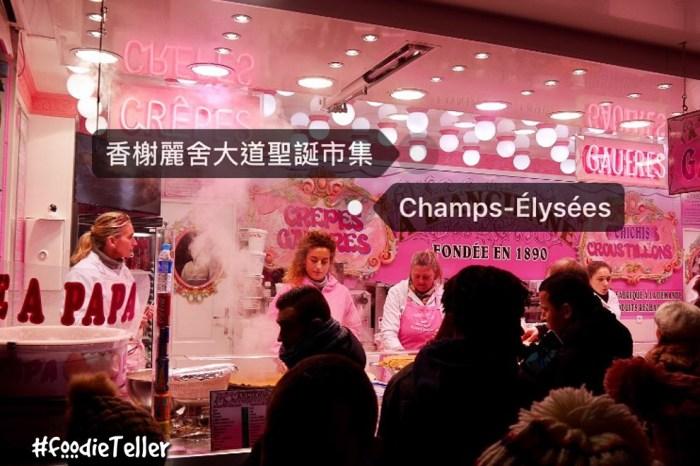 法國|香榭麗舍大道聖誕市集|從巴黎凱旋門一路逛到協和廣場!聖誕老人駕雪撬在飛!