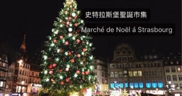 法國|史特拉斯堡聖誕市集|歐洲最古老百年聖誕市集 一生必逛一次啊!