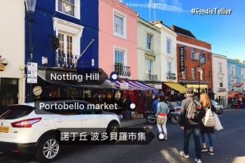 英國倫敦市集|諾丁丘波多貝羅市集 Portobello Market 新娘百分百電影拍攝場景!