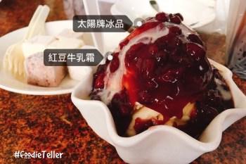 台南|太陽牌冰品 古早味超綿密紅豆牛乳霜、草湖芋仔冰讓人無法抵抗呀!