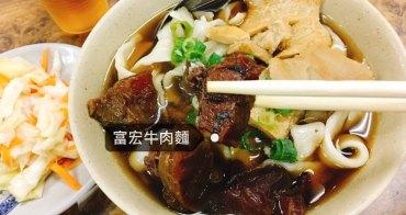 台北西門町美食|富宏、建宏牛肉麵 台北CP值最高牛肉麵!24小時營業加湯加麵免費!
