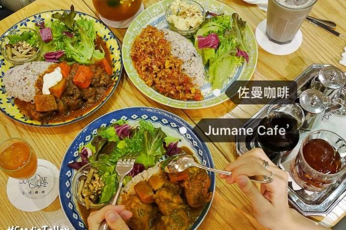 台北中山站美食 佐曼咖啡Jumane Cafe'  主打中西融合fusion限量飯食晚餐!
