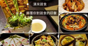 台南|南紡購物中心美食|漢來蔬食 顛覆你對蔬食的印象!天然食材創意蔬食料理!