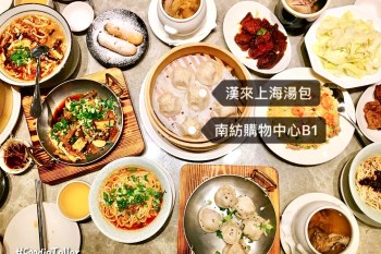 台南南紡購物中心漢來上海湯包|五星級飯店等級的道地上海美食!