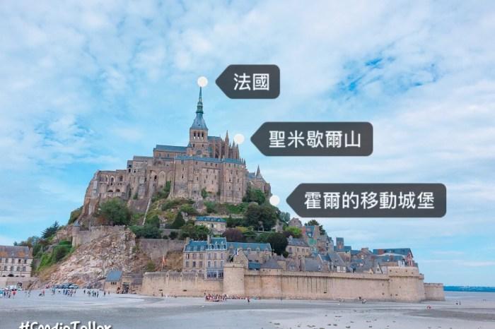 法國聖米歇爾山|世界文化遺產二日遊交通門票、住宿、景點、夜景完整攻略!