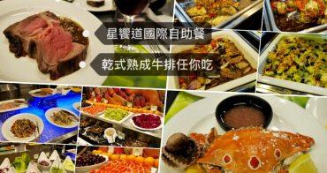 台中吃到飽buffet|星饗道國際自助餐 乾式熟成牛排任你吃!逢甲星享道酒店!