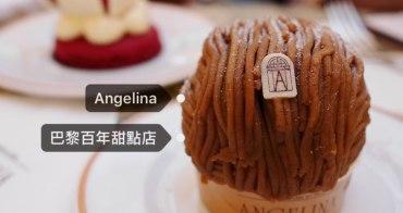 法國巴黎必吃甜點|安吉麗娜百年甜點老店 Angelina Paris 蒙布朗栗子蛋糕必點!