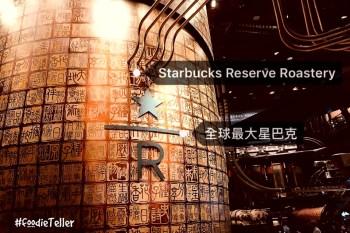 中國上海全球最大星巴克|臻選上海烘焙工坊地址介紹營業時間!