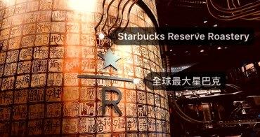 中國 上海景點 全球最大星巴克臻選上海烘培工坊地址、介紹、營業時間!