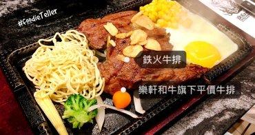 台北|鉄火牛排 樂軒和牛旗下平價牛排 和牛咖哩飯吃到飽、木桶豆花、飲料免費續!