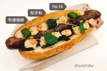 匈牙利布達佩斯美食|平價人氣創意綠藻海綿香腸堡TöLTő !當地人也愛的街頭美食!